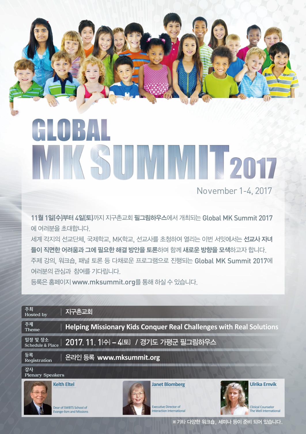 global_mk_summit2017.jpg