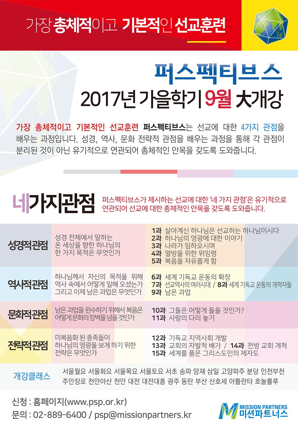2017 가을학기 대외홍보물.png