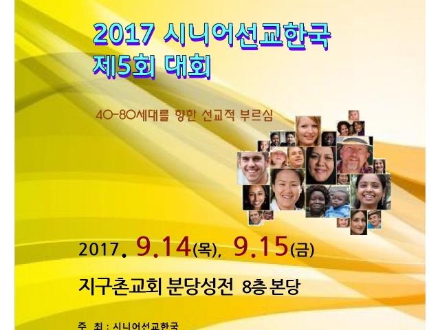 2017 시니어 선교한국 제5회 대회