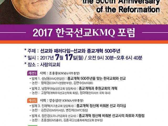 2017 KMQ포럼 : 선교와 종교개혁500주년