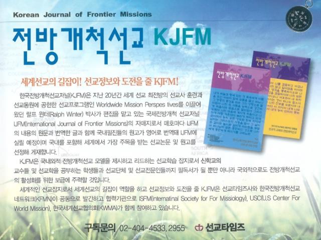 전방개척선교 KJFM