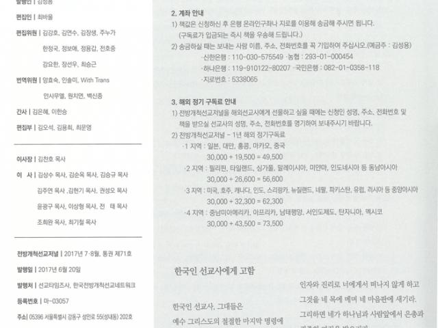 격월간 [ 전방개척선교저널 : KJFM ] 구독안내