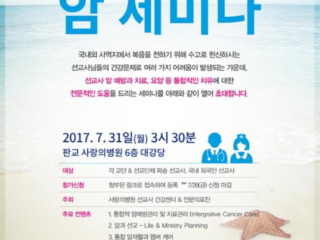2017 선교사를 위한 무료 암세미나 - 사랑의병원(황성주박사)