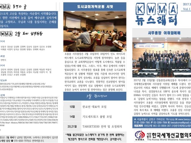 KWMA 뉴스레터 118호