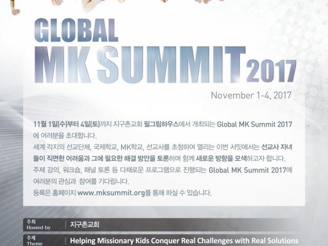 Global MK Summit 2017 에 초청합니다!