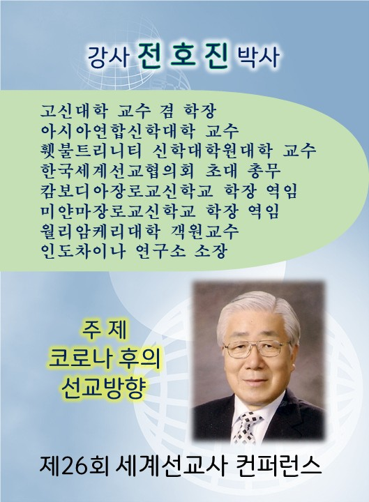 전호진박사 포스터.jpg