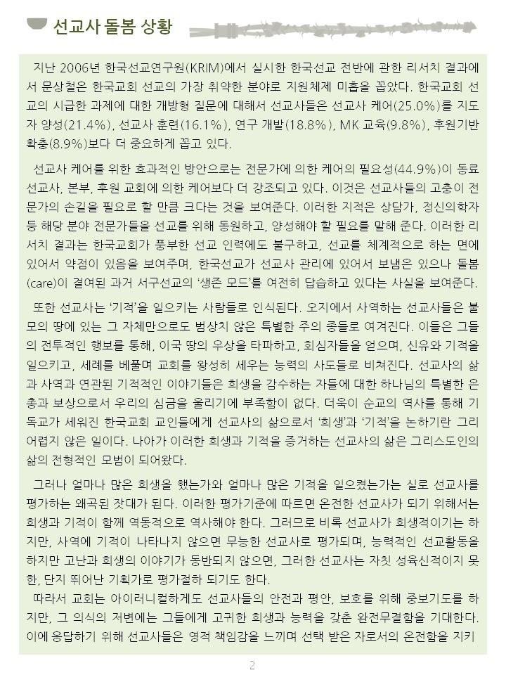 이 달의 선교도서+ 2019.9-10. 선교사 돌봄 2.jpg