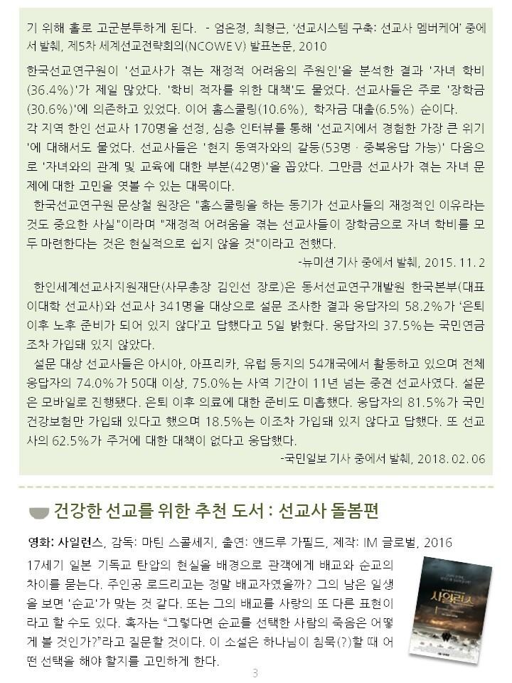 이 달의 선교도서+ 2019.9-10. 선교사 돌봄 3.jpg