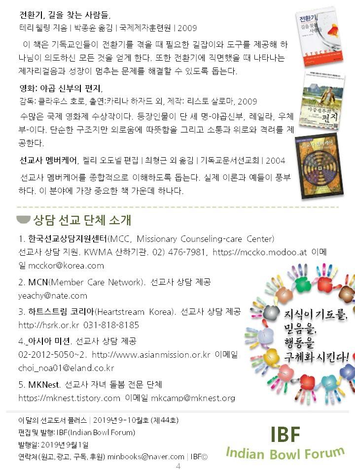 이 달의 선교도서+ 2019.9-10. 선교사 돌봄 4.jpg