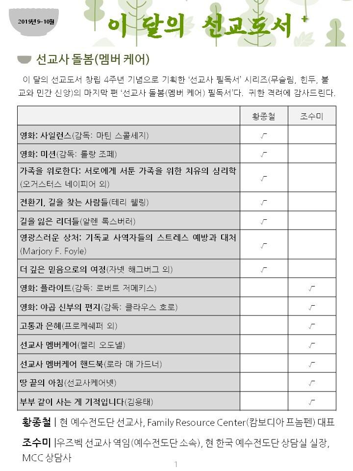 이 달의 선교도서+ 2019.9-10. 선교사 돌봄 1.jpg