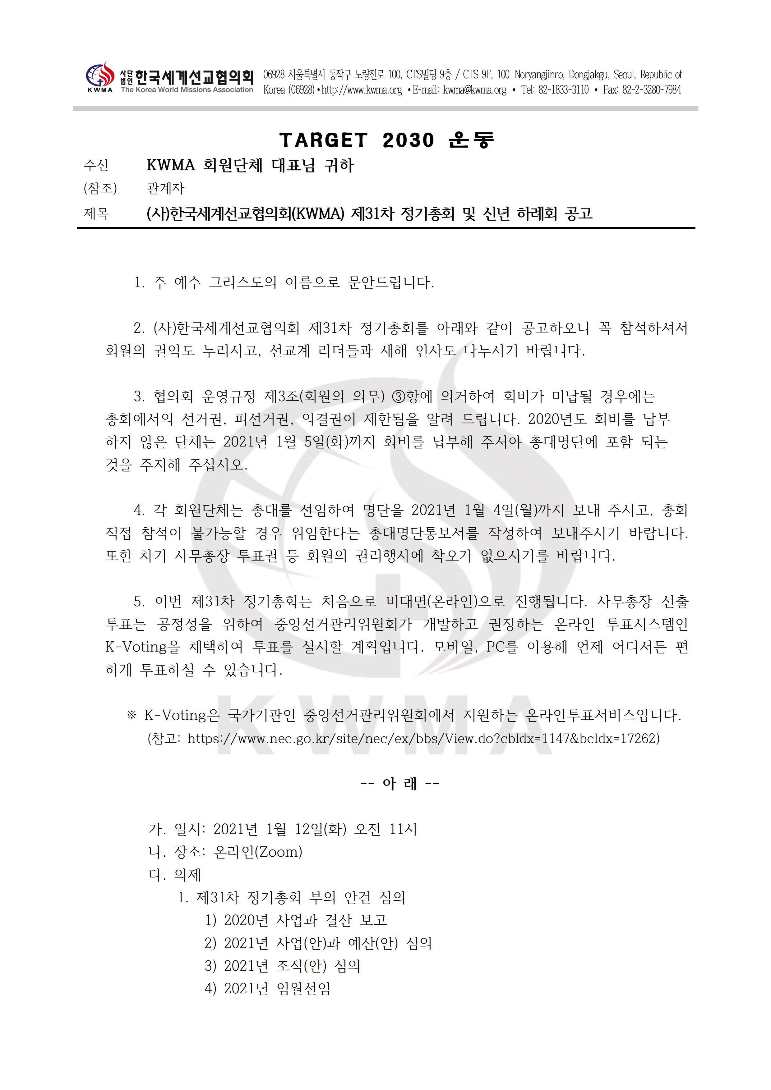 행정03-105_제31차 KWMA 정기총회 소집 안내001.jpg