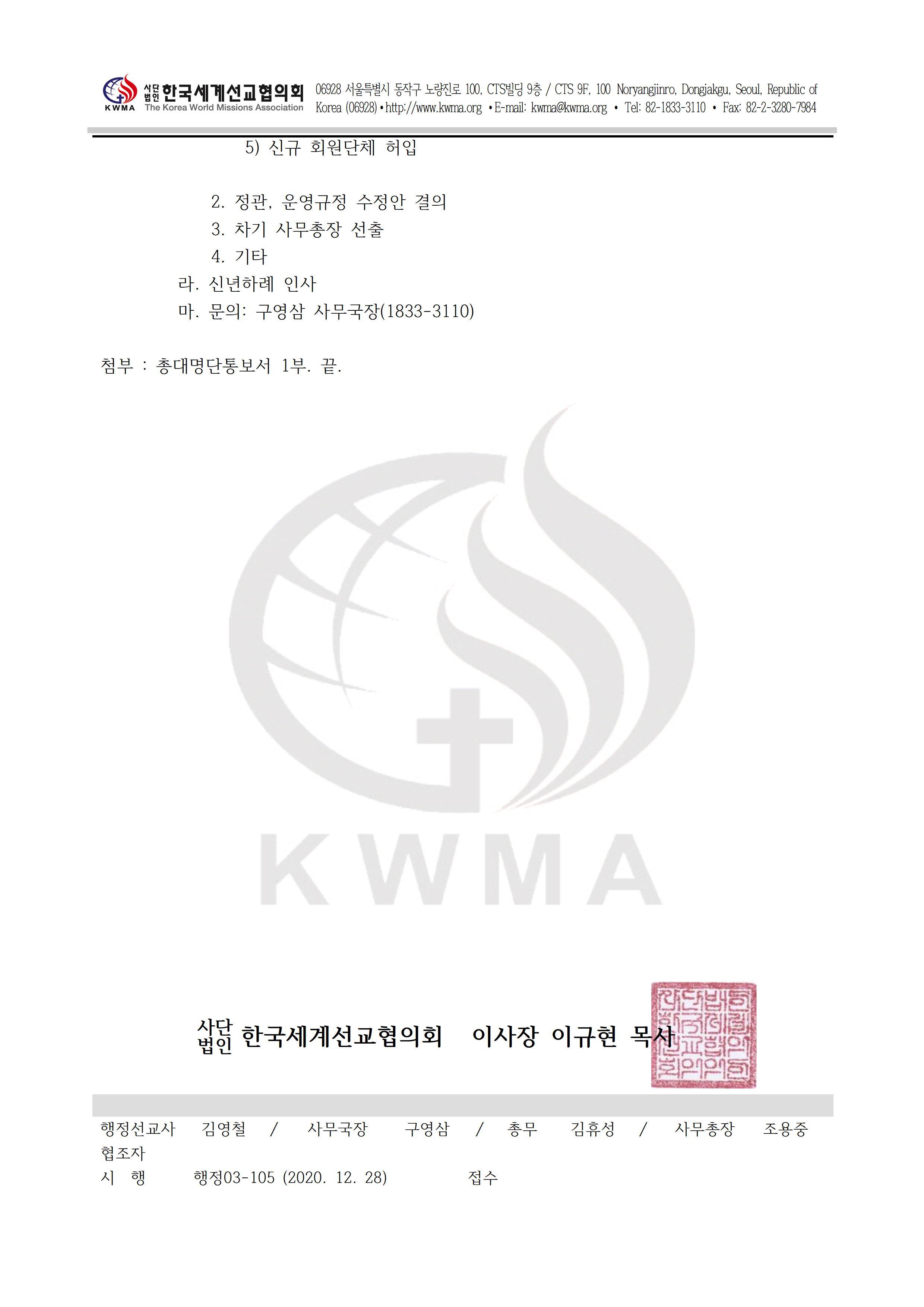 행정03-105_제31차 KWMA 정기총회 소집 안내002.jpg