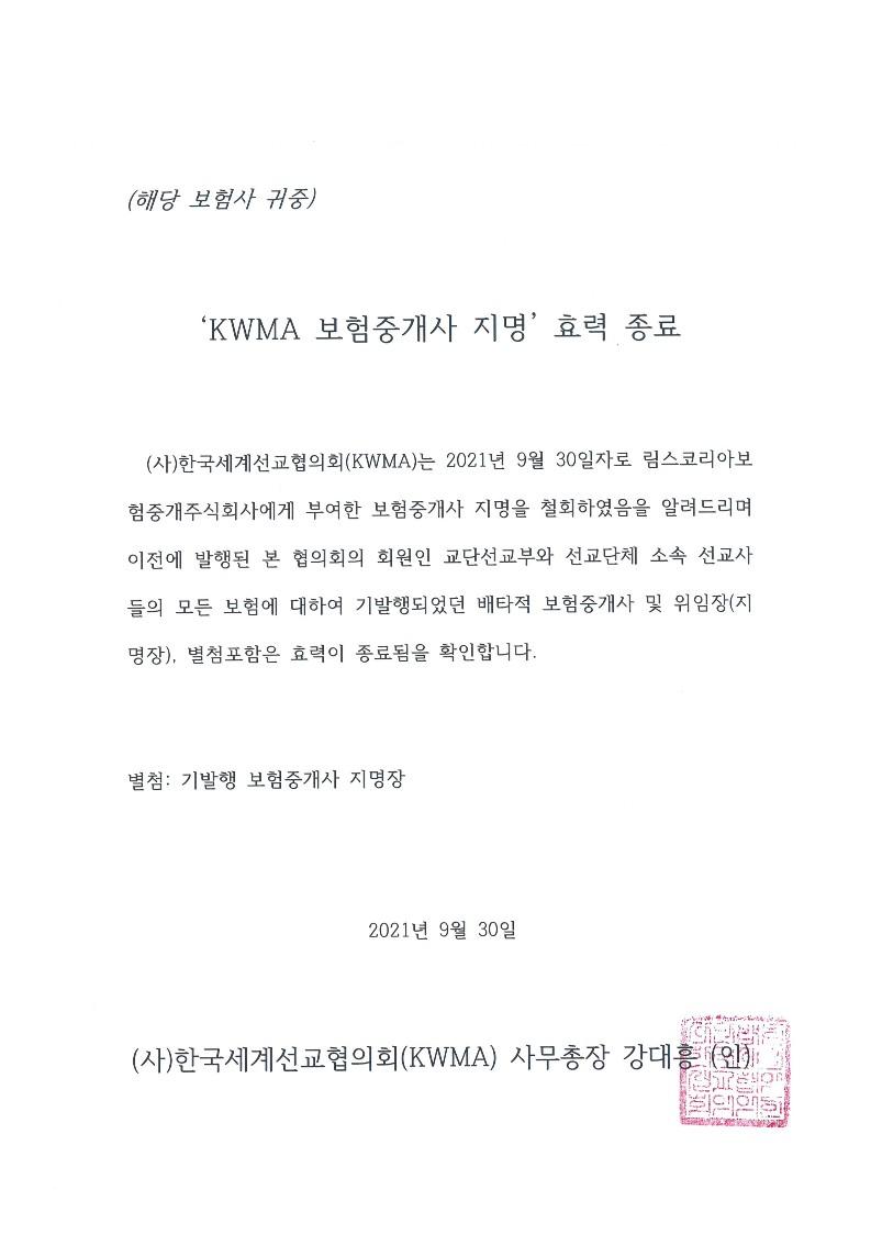 KWMA 보험중개사 지명 효력 종료_1.jpg