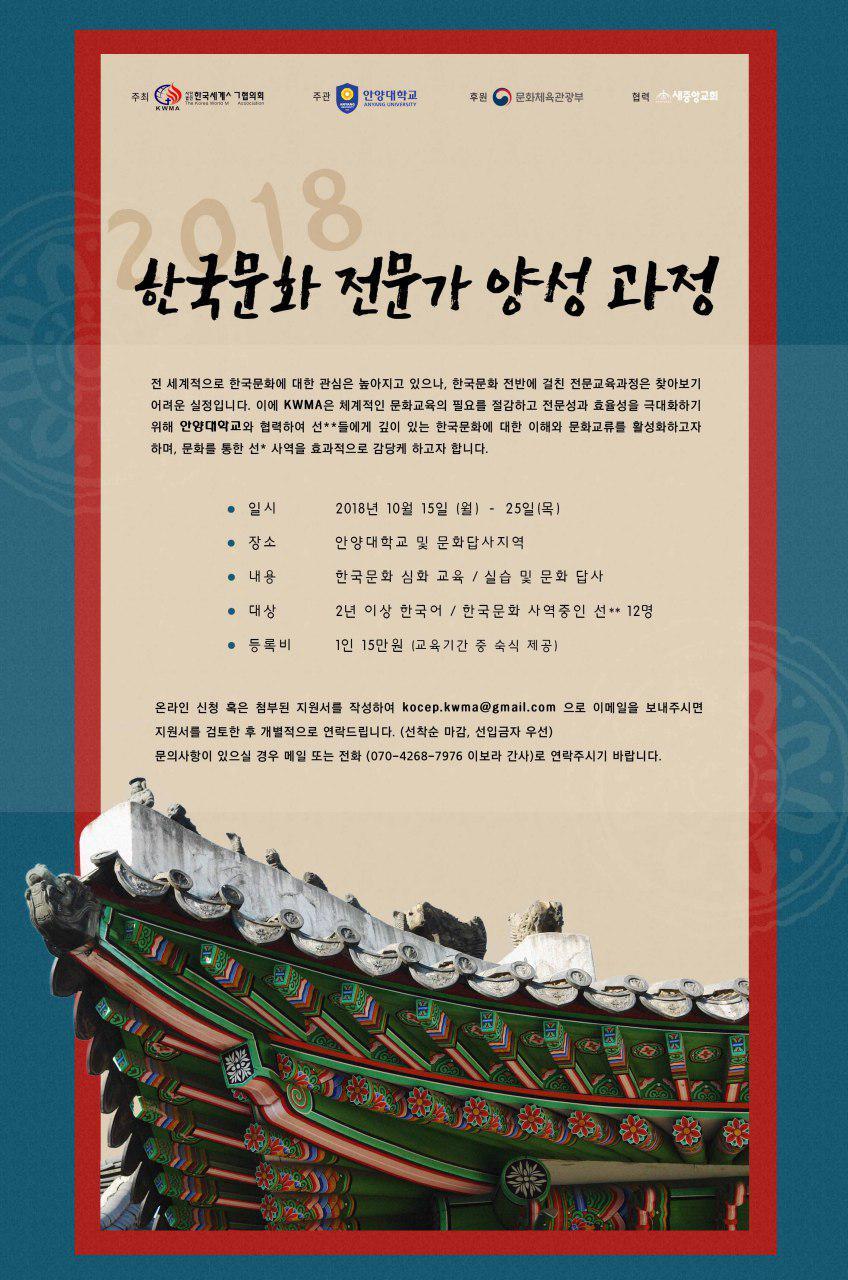 2018 문화전문가양성 (포스터).jpg