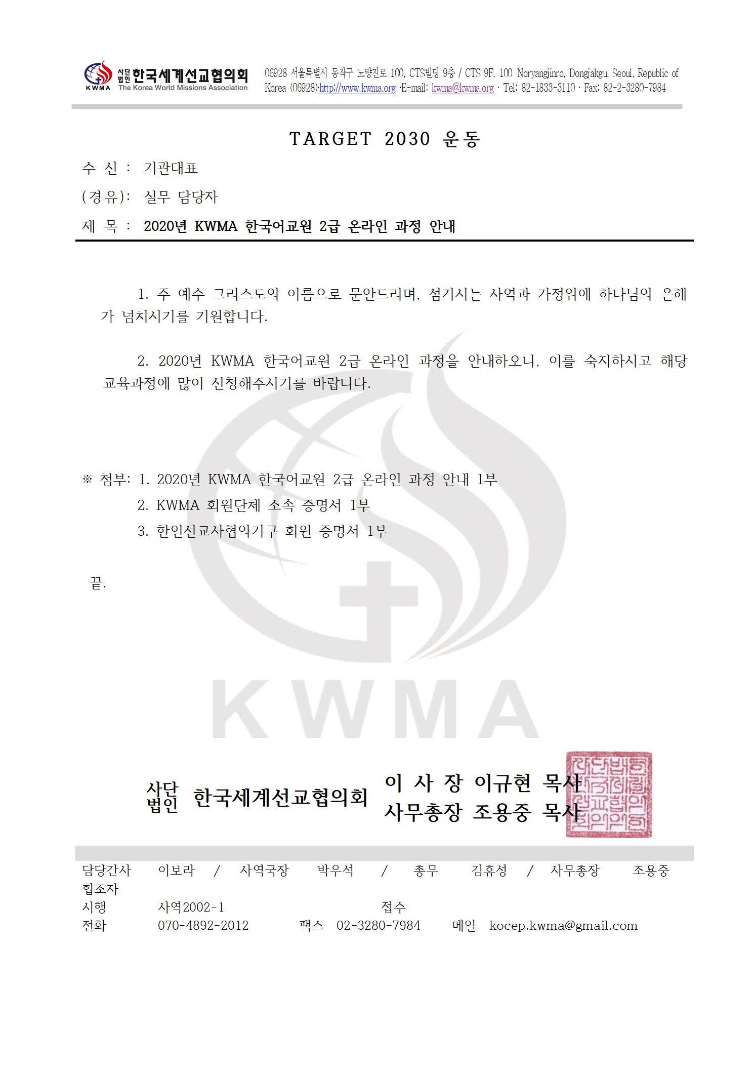2020년 KWMA 한국어교원 2급 온라인 과정 안내 공문.jpg