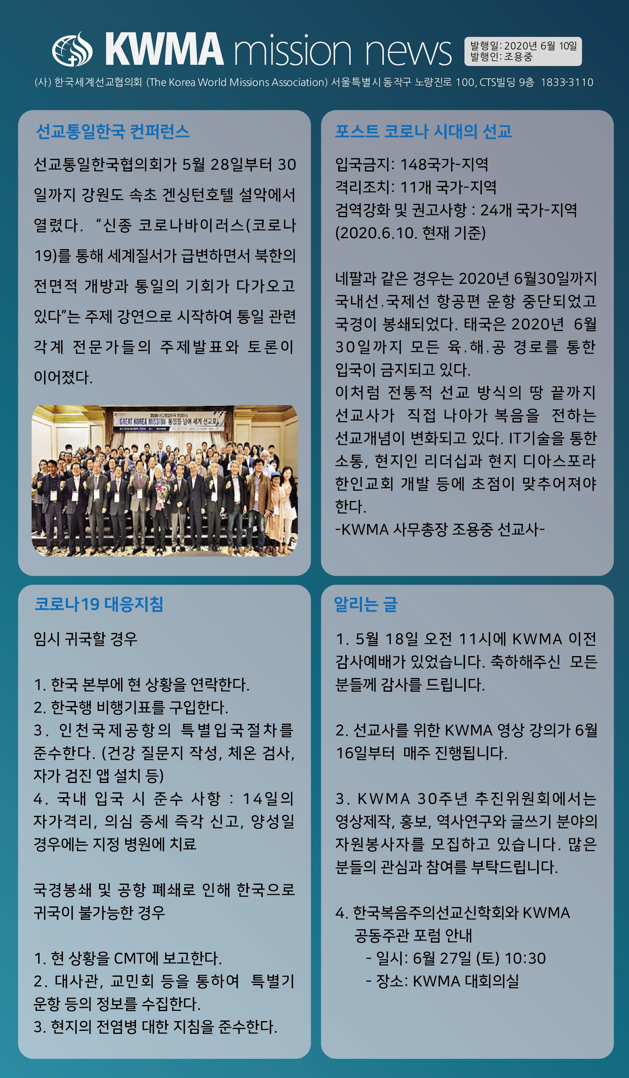 200610_제20-3호_KWMA 뉴스레터_2.jpg