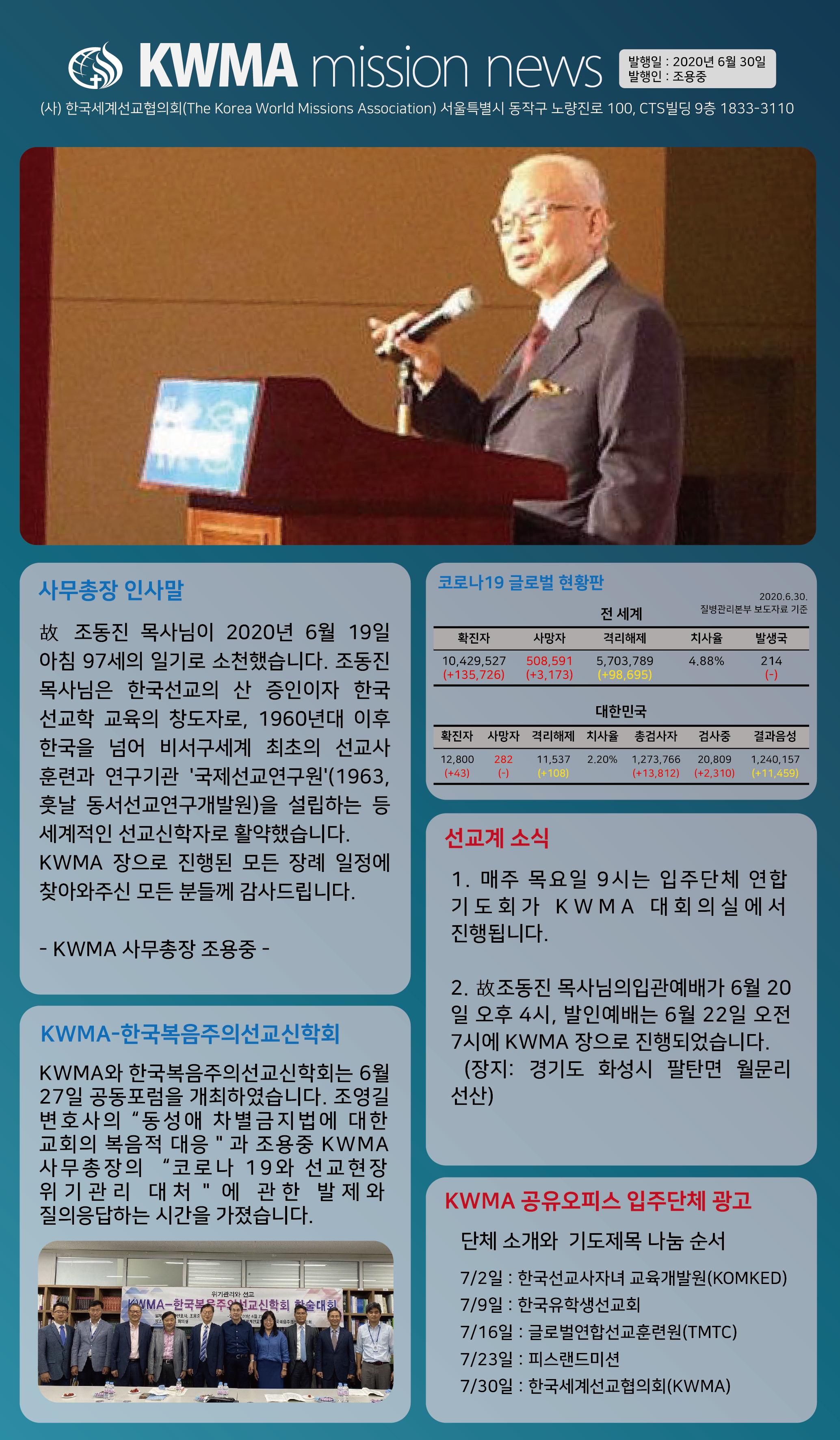 제20-4호_KWMA 뉴스레터_대지 1.jpg