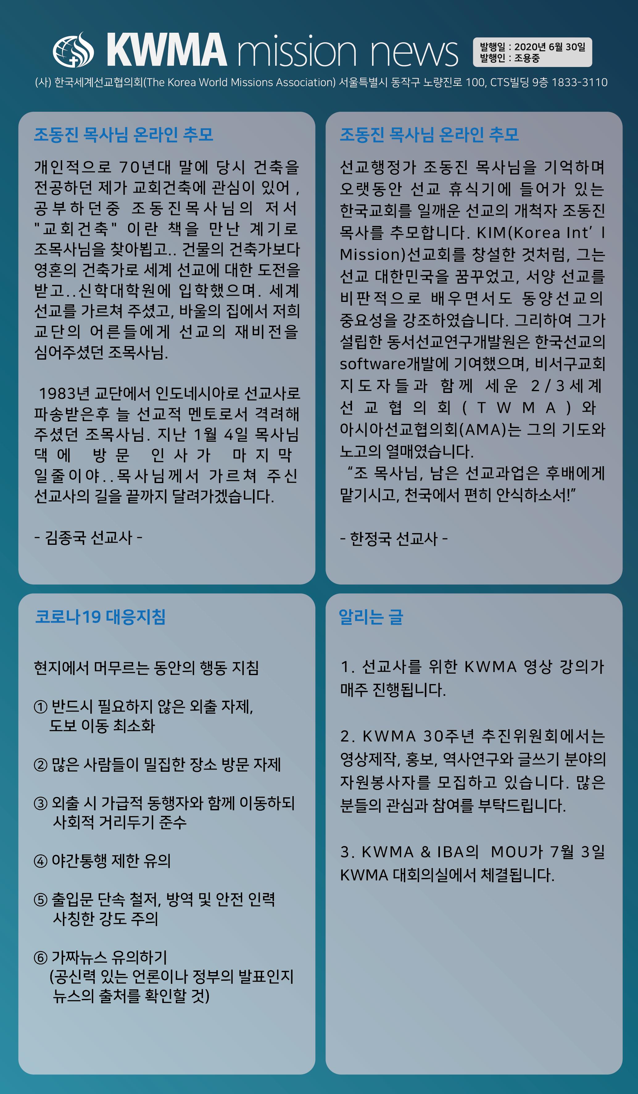 제20-4호_KWMA 뉴스레터_대지 1 사본.jpg