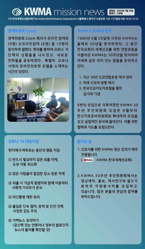 제20-5호_KWMA 뉴스레터(2).jpg
