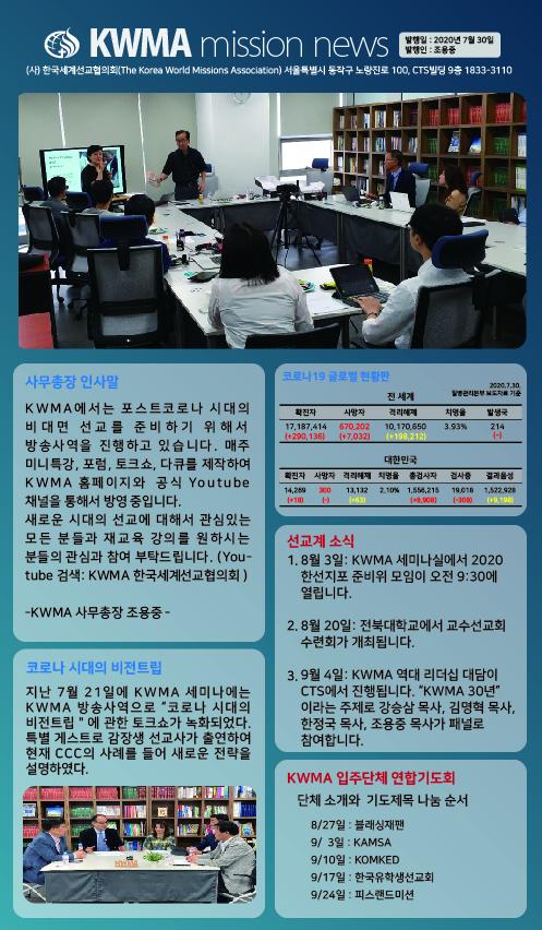 제20-5호_KWMA 뉴스레터(1).jpg