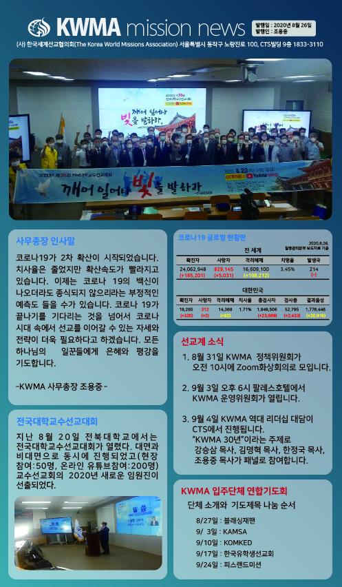 제20-6호_KWMA 뉴스레터(1).jpg