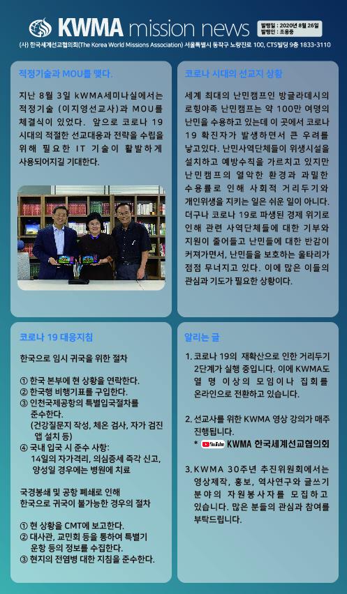 제20-6호_KWMA 뉴스레터(2).jpg