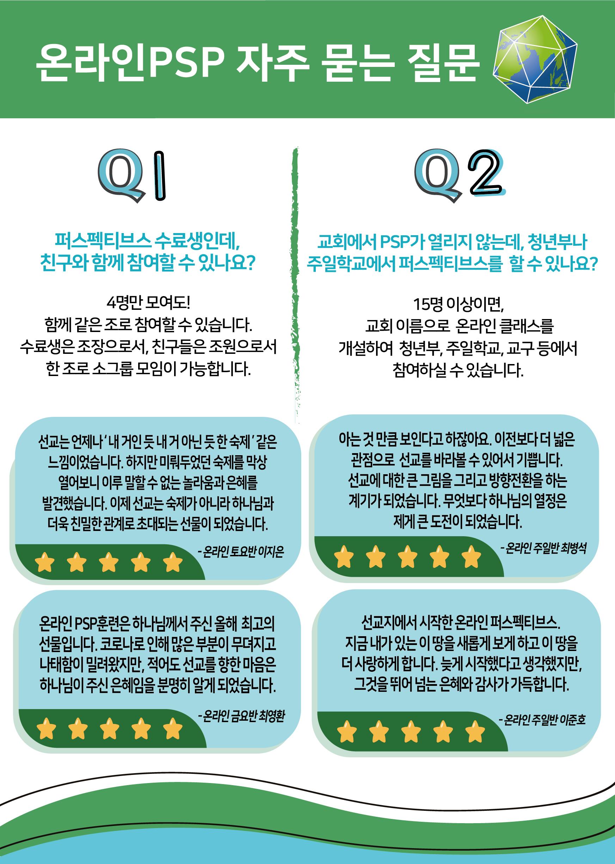 가을학기온라인홍보리플릿3.png