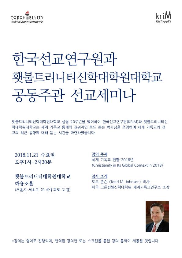 횃불트리니티20주년_공동주관세미나.png