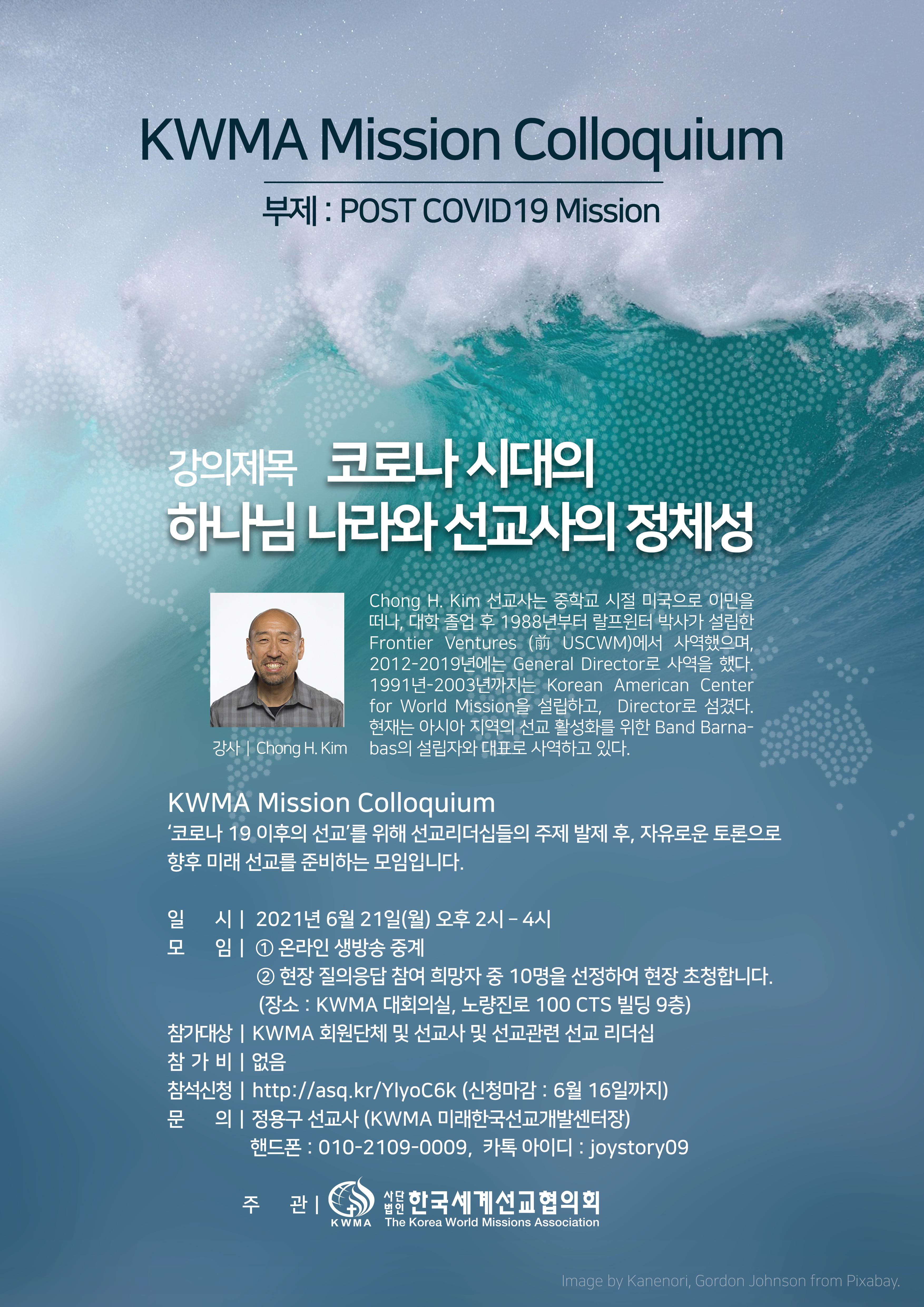 MissionColloquiumPoster.jpg