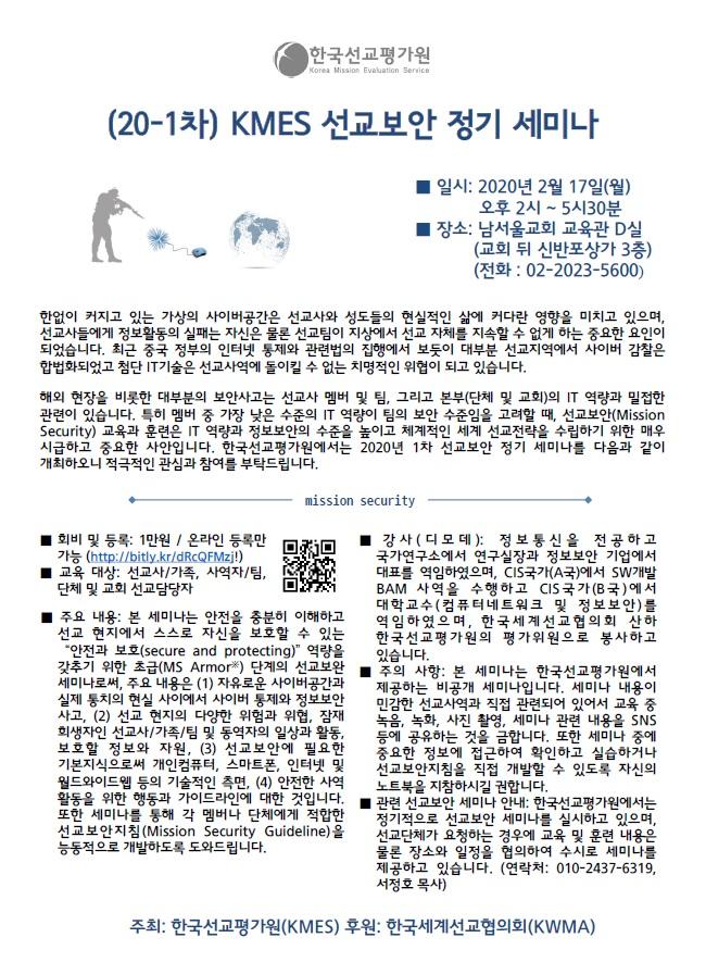 KMES 선교보안 정기 세미나.jpg