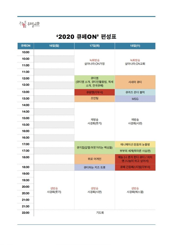 2020 큐페ON 편성표..pdf_page_1.jpg