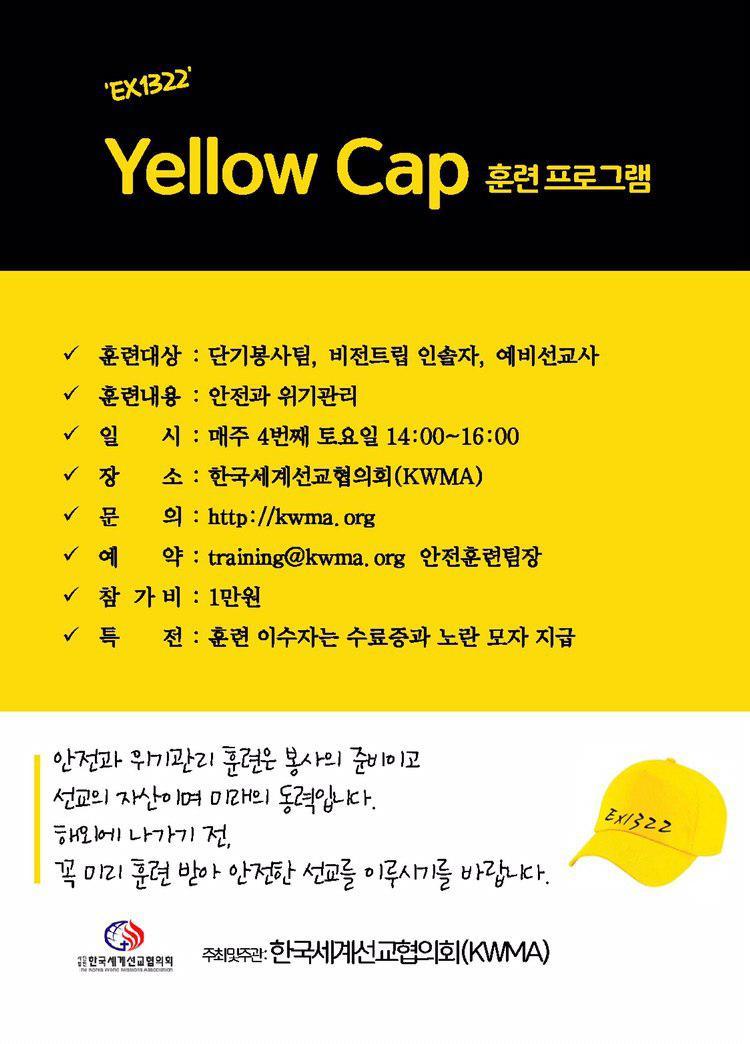 Yellow cap.jpg
