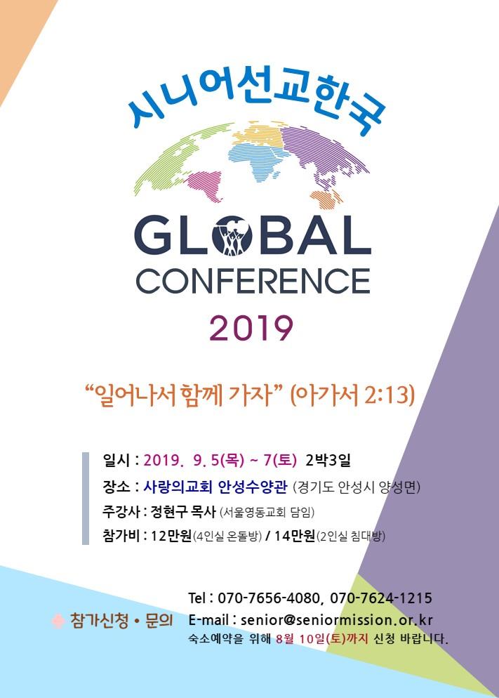 공지(1)_포스터_2019글로벌컨퍼런스_20190726홍보용.jpg