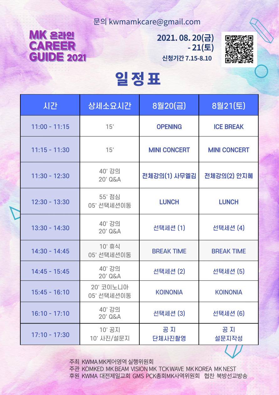 4-2021 MK ONLINE CAREER GUIDE 일정표.png