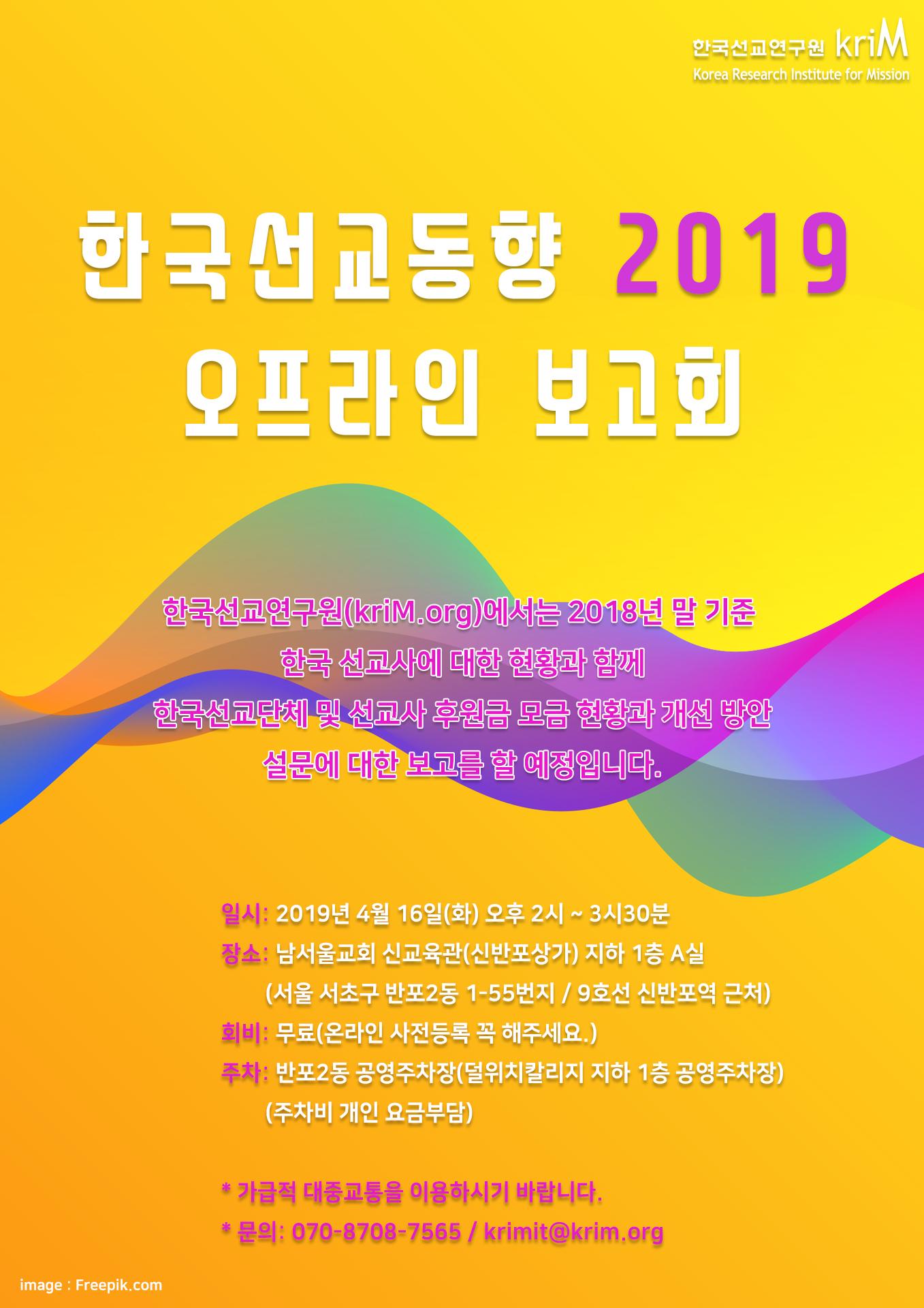 한국선교동향 2019 보고회 홍보 배너.jpg