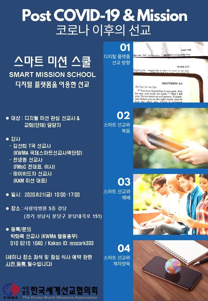 행정03-64 20200821_KWMA 스마트미션스쿨 포스터.jpg
