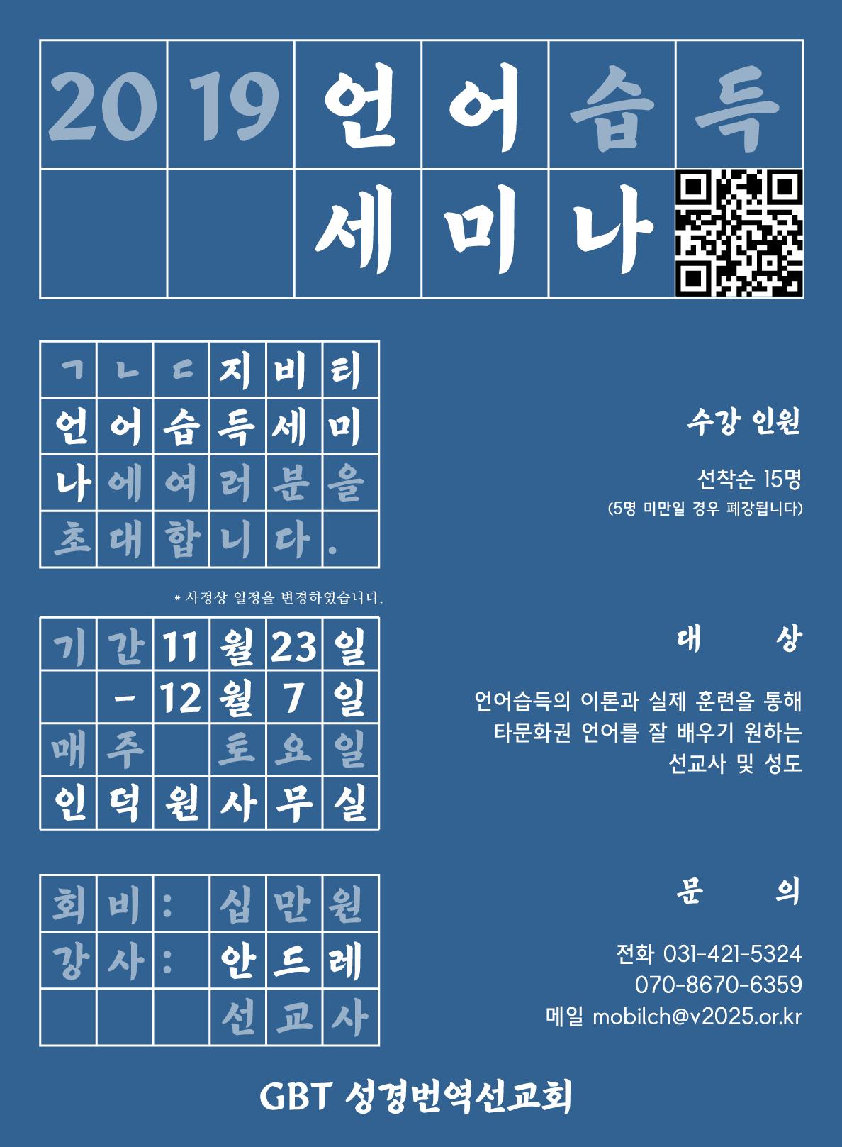 2019-하반기-언어습득_난곳.png