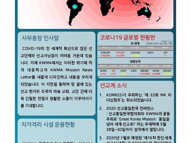 KWMA 뉴스레터 20-1호