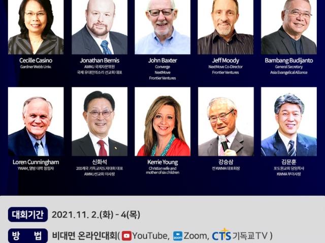 200개국 기독교지도자대회(200 Nations Leaders' Missions Congress I)