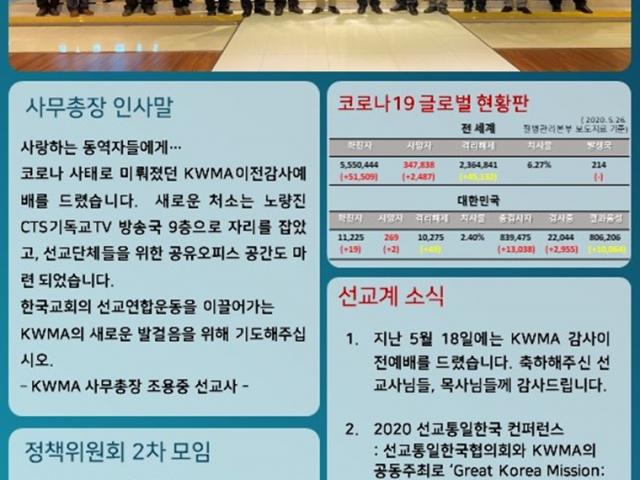 KWMA 뉴스레터 20-2호