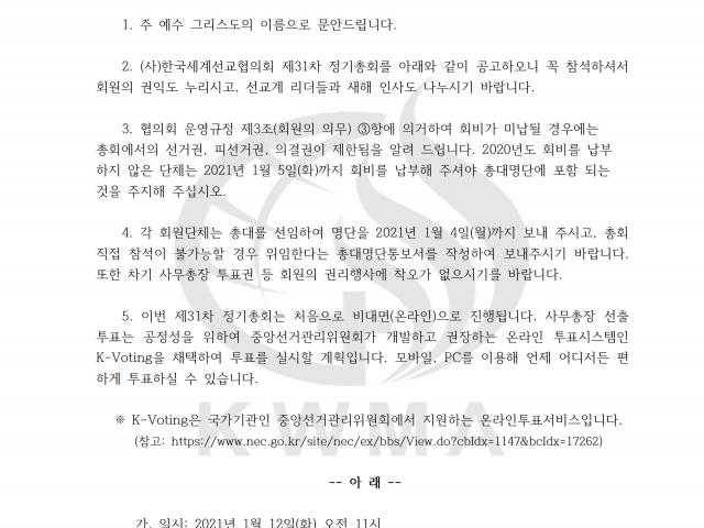 (사)한국세계선교협의회(KWMA) 제31차 정기총회 및 신년 하례회 공고 및 후보자 소개