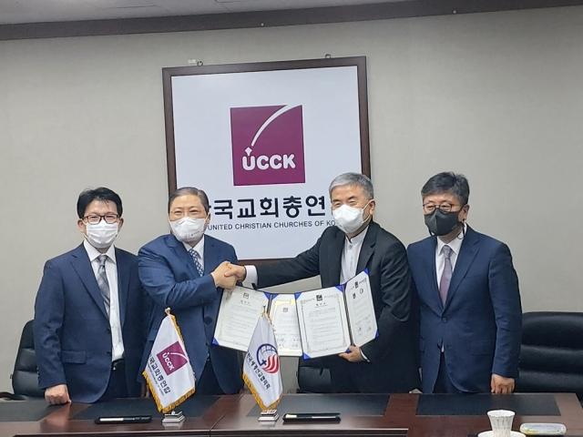 [21.10.08] 한국교회총연합과 한국세계선교협의회(KWMA) MOU 체결