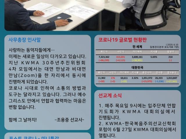 KWMA 뉴스레터 20-3호