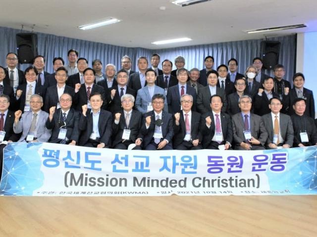 [21.10.14] KWMA 평신도 선교자원 동원운동