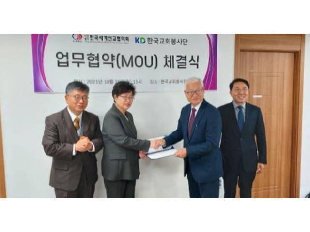 [21.10.25] 한교봉-KWMA  해외  섬김  사역을  위한  양해각서(MOU)  체결