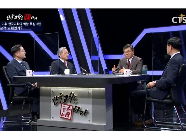 [CTS 한국교회를 논하다] 352회 왜 선교적 교회인가?ㅣ코로나 이후 한국교회의 역할 특집3