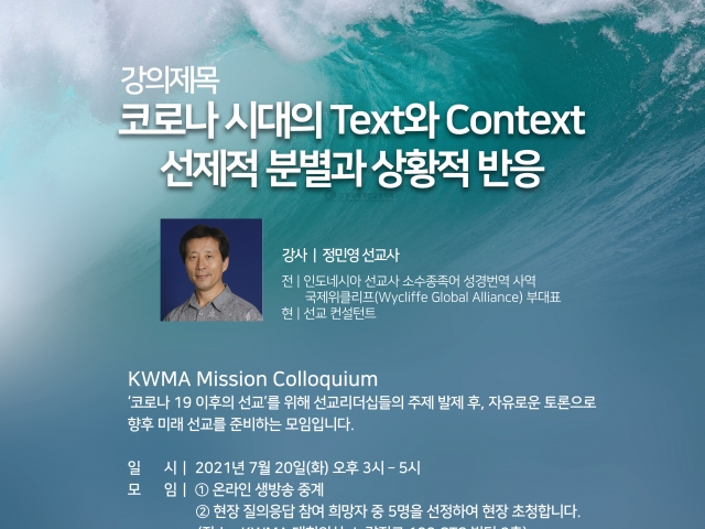 KWMA Mission Colloquium - 코로나 시대의 Text와 Context 선제적 분별과 상황적 반응