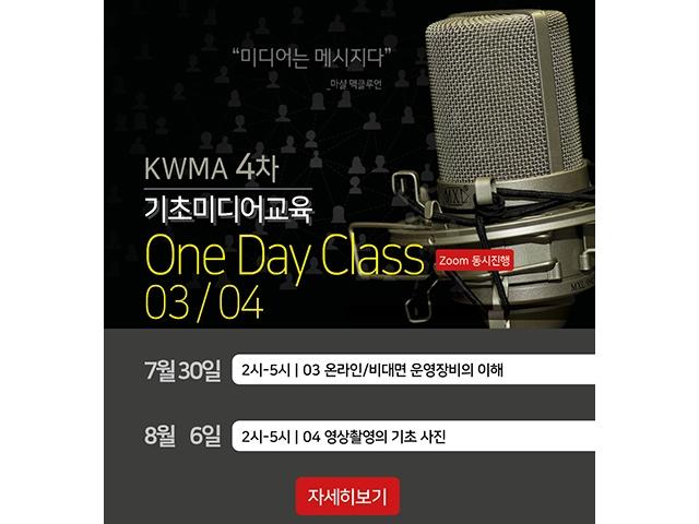 KWMA 4차 기초미디어교육 One Day Class 03 / 04 (현장 & 줌 동시진행)