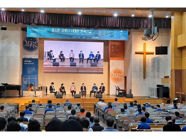 [21.07.15] 2021 KWMF 한인세계선교사대회 개최