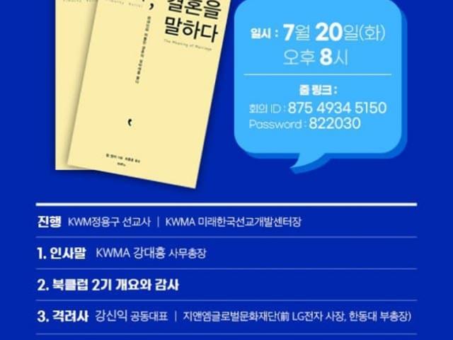 [210720] KWMA 미션북클럽 북콘서트